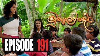 Muthulendora | Episode 191 22nd January 2021 Thumbnail