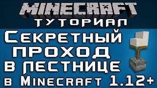 Секретный проход в лестнице в 1.12+ [Уроки по Minecraft]