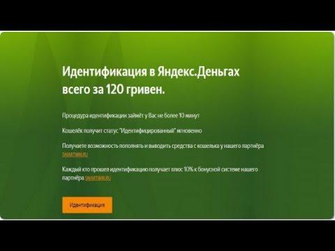 Идентификация #Яндекс  Кошелька гражданам Украины