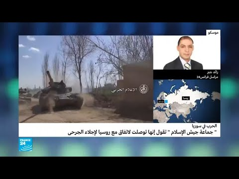 سوريا: أنباء عن اتفاق بين جيش الإسلام وموسكو لإجلاء الجرحة من الغوطة الشرقية