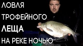 Ловля ТРОФЕЙНОГО Леща на Реке Фидерная Рыбалка 2020 Ночная Рыбалка на реке