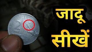 सिक्के का जादू सीखें || coin magic trick revealed in hindi