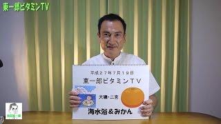 第16回 池田東一郎ビタミンTV ~大磯・二宮の魅力をお届けします~ 海水浴&みかん