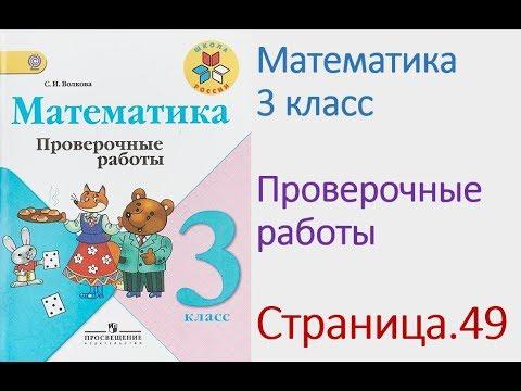 Математика 3 класс Страница.49 Моро, Волкова Проверочные работы
