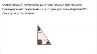 7 класс. Глава5.Остроугольный, прямоугольный, тупоугольный треугольники
