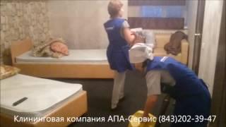 Уборка квартир в Казани(, 2017-03-17T17:58:55.000Z)