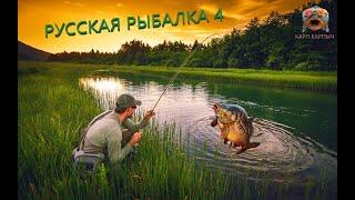 російська рибалка 4 з . ДРУЗЯМИ НА РИБОЛОВЛЮ 18+