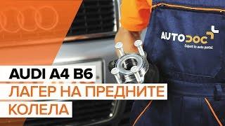 Видео-инструкции за вашия AUDI A4