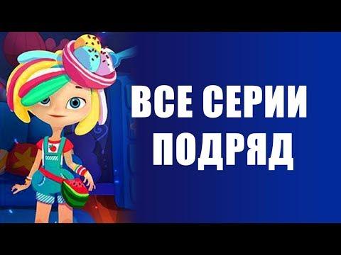 Сказочный патруль - Новые серии - Мультики для девочек - Сборник
