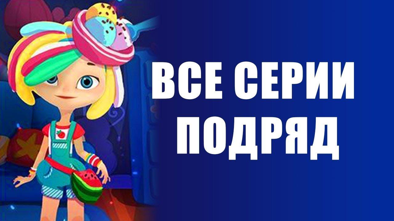 Сказочный патруль - Новые серии - Мультики для девочек ...