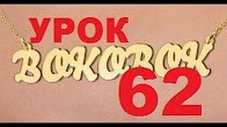 БОКОБОК  Школа новичкам  Урок № 62  Кнопка «ПОНРАВИЛОСЬ» и управление ею в Bokobok