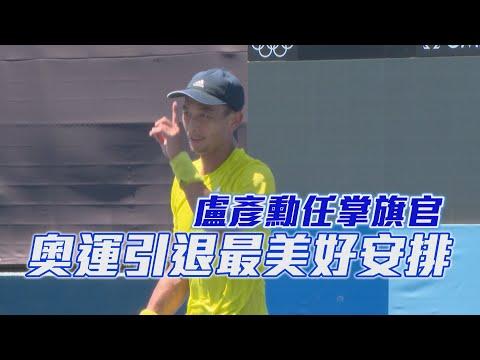 盧彥勳任掌旗官 奧運引退最美好安排/愛爾達電視20210721