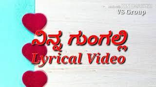 ನಿನ್ನ ಗುಂಗಲ್ಲಿ // Ninna Gungalli// Kannada album song // Lyrical video