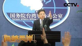 《海峡两岸》 20191030| CCTV中文国际