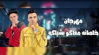 مهرجان خلصانه معاكو بشياكه(لو خايف روح نام) غناء سامر المدني و عصام صاصا