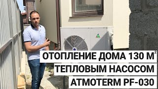 Отопление частного дома тепловым насосом ATMOTERM PF-030