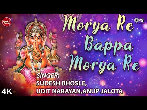 Morya Re Bappa Morya Re With Lyrics |Anup Jalota |Udit Narayan |Sudesh Bhosle|Marathi Ganpati Bhajan