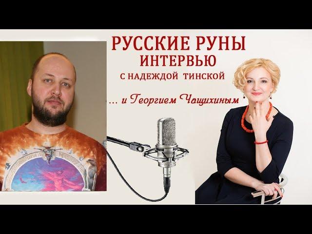 интервью Надежды Тинской с Георгием Чащихиным