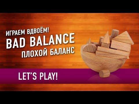 "Настольная игра «BAD BALANCE» Играем! / Let's play ""Bad Balance"" board game"