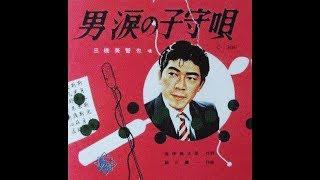 高橋掬太郎作詩:細川潤一作曲(1956 S31) 義理人情のしがらみに、旅にさ...