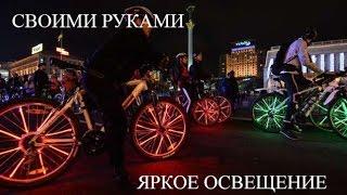 Как сделать подсветку колес велосипеда(Очень легкий способ быстро заработать деньги , регистрируйся и зарабатывай http://rich-birds.org/?i=879848., 2016-09-01T10:30:00.000Z)