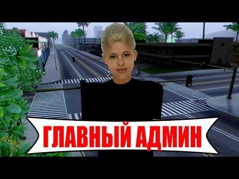 ДЕВУШКА ГЛАВНЫЙ АДМИН В GTA SA - Интервью. thumbnail