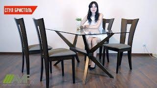 Обеденный кухонный стол Темза и стул для кухни Бристоль. Мебель для кухни и столовой от AMF