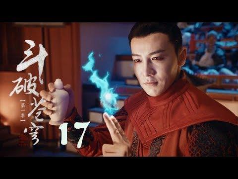 鬥破蒼穹 17 | Battle Through the Heaven 17【DVD版】(吳磊、林允、李沁、陳楚河等主演)