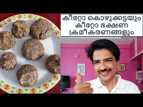 keto kozhukatta - Keto food arrangements Malayalam|കീറ്റോ കൊഴുക്കട്ടയും -കീറ്റോ ഭക്ഷണ ക്രമീകരണങ്ങളും