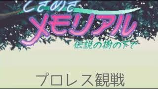 BGM from SNES game Tokimeki Memorial: Densetsu no Ki no Shita de.