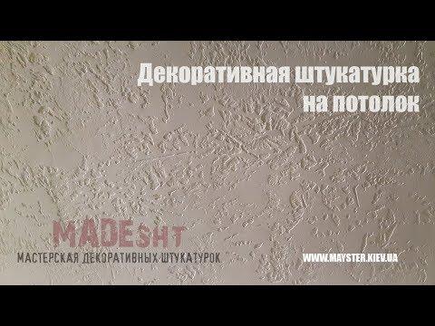 Декоративная штукатурка из шпаклевки на потолок | Нанесение декоративных штукатурок в Киеве