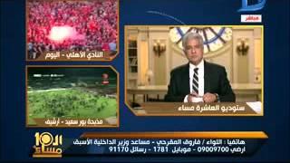 العاشرة مساء  هتافات وشتائم ضد الجيش والشرطة في ذكرى مذبحة بورسعيد وشعارات إخوانية