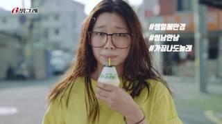 빙그레_바나나맛우유_#채워바나나_선배편