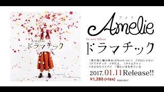 Amelie - タイムライン
