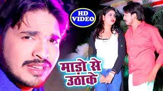 आज तक सबसे हिट गाना - Mado Se Uthake - Daya Raj Singh - Bhojpuri Superhit Song Video 2018 HD
