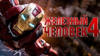 Железный человек 4 [Обзор] / [Трейлер 2 на русском]