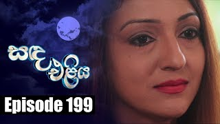 Sanda Eliya - සඳ එළිය Episode 199 | 28 - 12 - 2018 | Siyatha TV Thumbnail