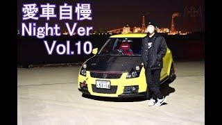 黄色いスイフト!運転してみるとかなりいい!愛車自慢Night Ver Vol.10