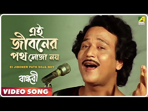 Ei Jiboner Path Soja Noy | Bandhabi | Bengali Movie Video Song | Kishore Kumar