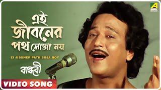 Ei Jiboner Path Soja Noy | Bandhabi | Bengali Movie Video Song | Kishore Kumar