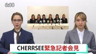 CHERRSEE デビュー2周年 ニュース発表
