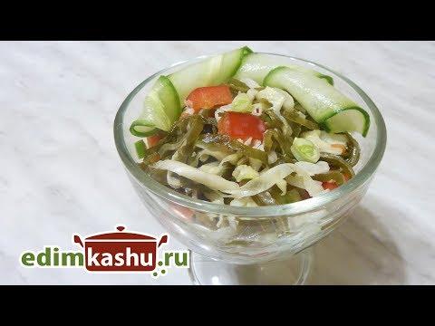 Салат из маринованной Морской Капусты с Овощами - Два варианта