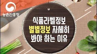 [농촌진흥청] 식품 표시 정보, 자세히 봐야 하는 이유…