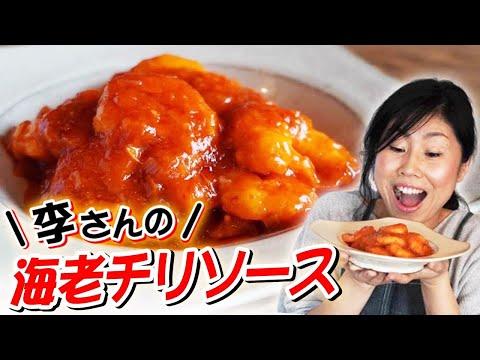 李さんの海老のチリソース!おウチで本格中華料理(#037)