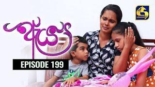 Aeya Episode 199|| ''ඇය ''  ||  01st November 2020 Thumbnail