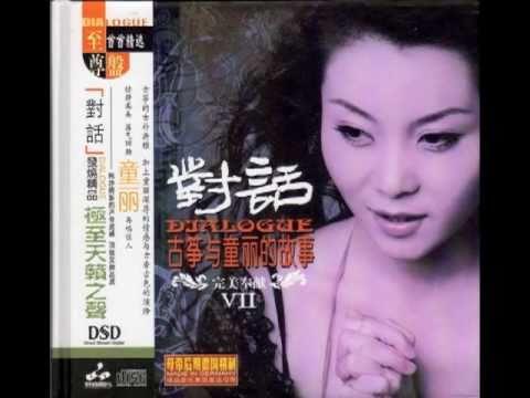 Tongli 童丽 - Freedom 自由