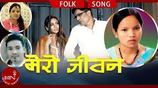 Bishnu Majhi's New Lok Dohori 2074/2018   Mero Jeevan - Bhagirath Chalaune Ft. Baburam Bohara & Anu