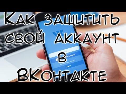 Как защитить свой аккаунт ВКонтакте от взлома с телефона Двухэтапная аутентификация