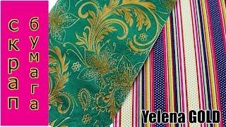 БУМАГА для СКРАПБУКИНГА своими руками/HandMade YelenaGOLD(Всем привет! В этом видео покажу Вам, как можно сделать красивую бумагу для скрапбукинга своими руками...., 2016-05-04T11:44:50.000Z)