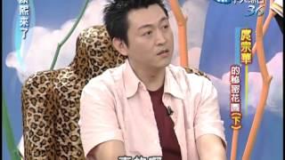 2004 04 21康熙來了 第二季第10集 庹宗華的祕密花園 上 下